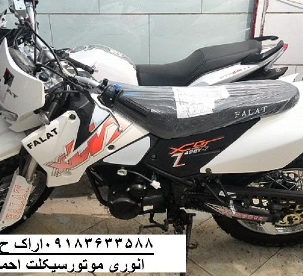 قیمت روز موتور فلات 250