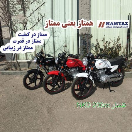 موتورسیکلت NKD200همتاز