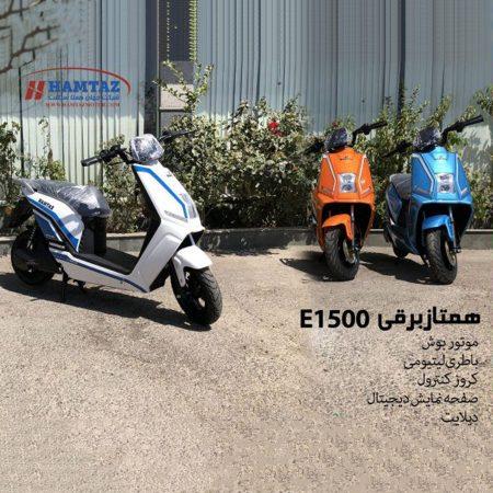موتورسیکلت برقی 1500 وات بوش